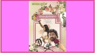 Paalazhi Thedum song from Malayalam movie Swapaanam directed by Shaji N Karun