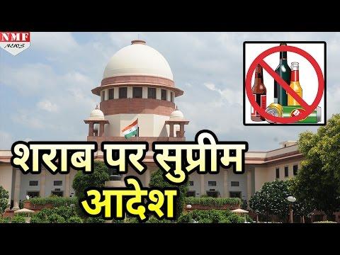 Bihar के Liquor Manufacturers को Supreme Court का आदेश, 2 महीने में खाली करो Stock