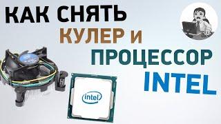 как снять кулер с процессора intel? (Теория)