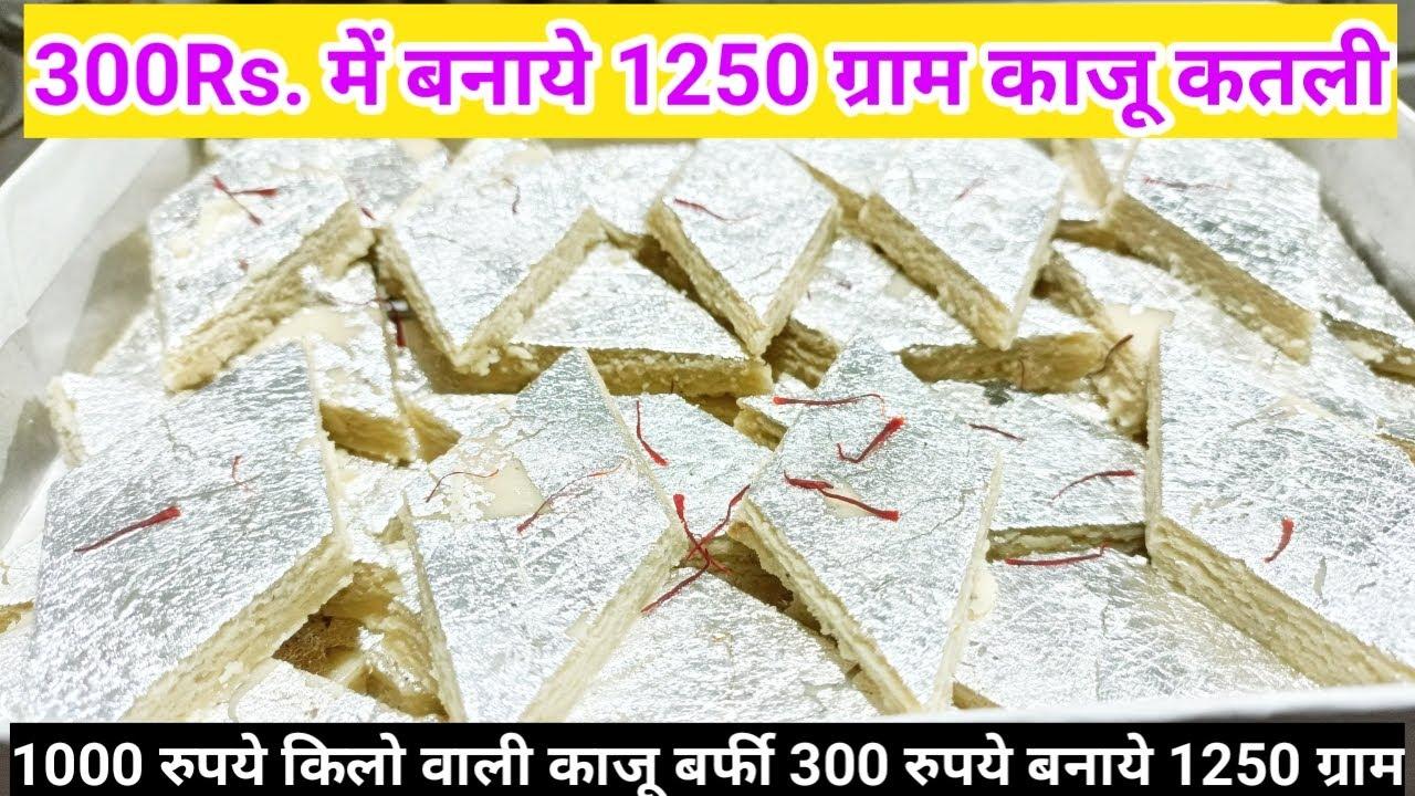1000 रुपये किलो वाली काजू कतली सिर्फ 300 रुपए में बनाये पूरी 1250 ग्राम काजू कतली /काजू बर्फी रेसिपी