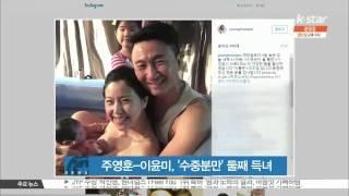Joo Young Hoon-Lee Yoon Mi, gave water birth to a baby girl (주영훈-이윤미, 4일 '수중분만'으로 둘째 득녀)