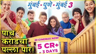Mumbai Pune Mumbai 3 | मुंबई-पुणे-मुंबई ३ ची गाडी सुस्साट! | Swapnil Joshi, Mukta Barve