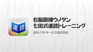 「右脳鍛練ウノタン七田式速読トレーニング」 BBソフトサービス株式会社...