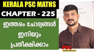 Kerala PSC Percentage Maths Questions and Explanations | Chapter#225 A2Z Tricks PSC