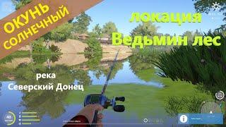 Русская рыбалка 4 река Северский Донец Окунь солнечный у другого берега