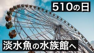 日本最大級!淡水魚の水族館アクアトト岐阜へ!【510の日】