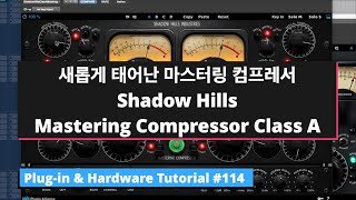 새롭게 태어난 Plugin Alliance Shadow Hills Mastering Compressor Class A
