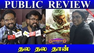 தல தல தான் | Viswasam Public Review | Ajith Kumar ,Nayanthara | Touring Talkies