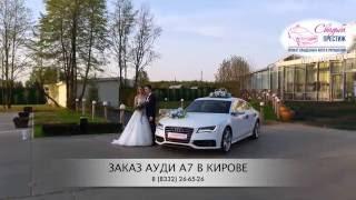 Автомобиль на свадьбу Ауди А7 Свадьба Престиж Киров