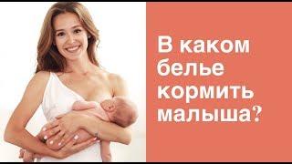 видео Косметология для кормящей мамы
