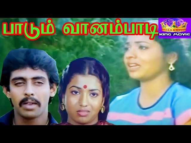 பாடும் வானம்பாடி||ஆனந்த்பாபு,ஜீவிதா,நாகேஷ்,நடித்த வெற்றிக்காவியம்||Paadum Vaanam Paadi ||