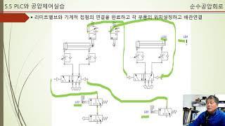 제13주 2교시 실린더2개순차제어동영상   Join