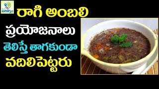 health benefits of ragi ambali  - Mana arogyam Telugu Health Tips