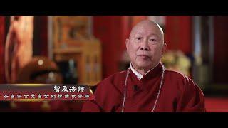 智及法師|《佛教初心》第一期
