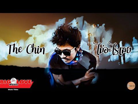 ไม่อะไรเลย - The CHin (เดอะชิน)「Official Music Video」