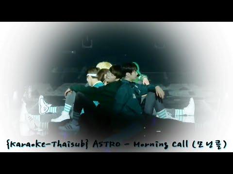 {Karaoke-Thaisub} ASTRO - Morning Call (모닝콜)