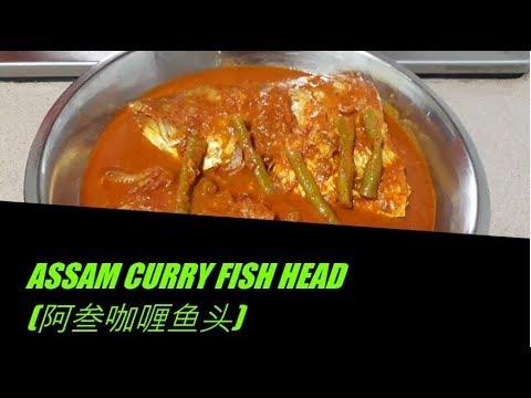 ASSAM CURRY FISH HEAD (阿叁咖喱鱼头)