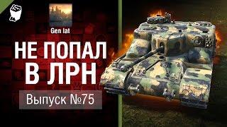 Не попал в ЛРН №75 [World of Tanks]