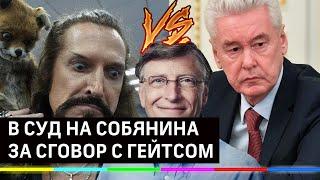 Подали в суд на Собянина, обвиняя в сговоре с Биллом Гейтсом - может ли Джигурда выиграть это дело?