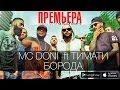 МС DONI ft Тимати - Борода (Премьера клипа, 2014)
