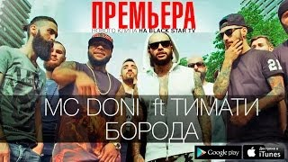 Download Doni ft Тимати - Борода (Премьера клипа, 2014) Mp3 and Videos