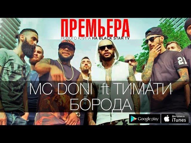 Doni ft Тимати - Борода (Премьера клипа, 2014)