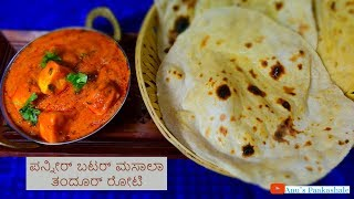 Restaurant Style Paneer Butter Masala [Easy Paneer Makhani Curry]  Tandoori Roti  Without a Tandoor