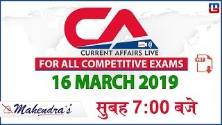 16 March 2019   Current Affairs 2019 Live at 7:00 am   UPSC, Railway, Bank,SSC,CLAT, State Exams