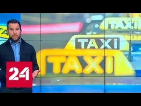 Хамство таксистов и пассажиров записывают скрытые камеры