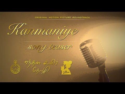 #Kanmaniye - Song Teaser | Karthick Kannan...
