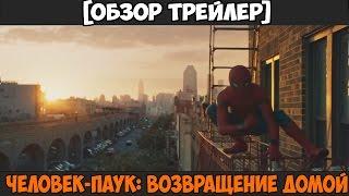 Детальный обзор второго трейлера Человек-Паук: Возвращение домой [обзор трейлера]