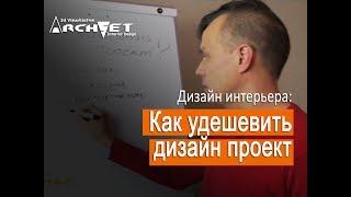 Дизайн интерьера. Как удешевить дизайн проект интерьера в Киеве(, 2017-04-11T19:21:50.000Z)