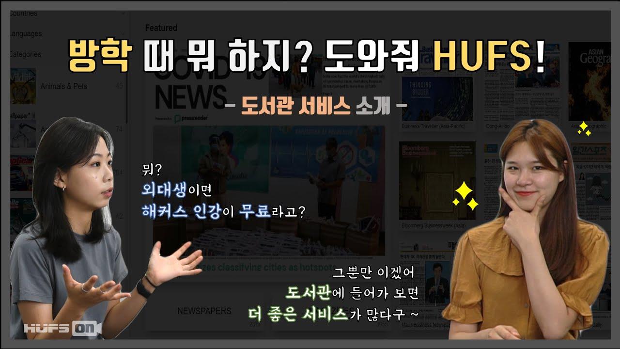 방학 때 뭐 하지? 도와줘 HUFS!: 도서관 서비스 소개 ㅣ📹HUFSon