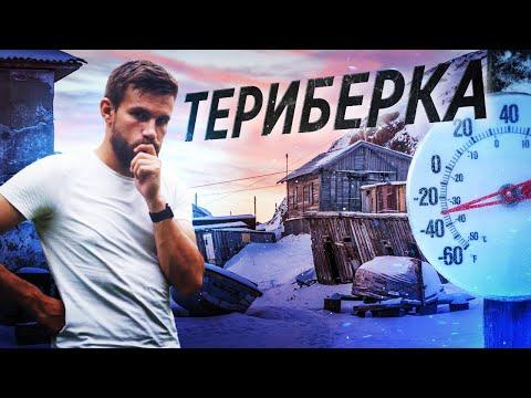 ТЕРИБЕРКА - ПОЛНАЯ