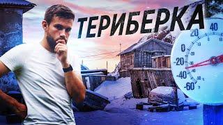 ТЕРИБЕРКА - ПОЛНАЯ БЕЗНАДЁГА РОССИИ! Нас спасает МЧС, Настя вернулась, заброшенный город
