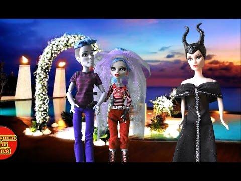 Играем в куклы Монстер Хай Свадьба Гулии и Слоу Мо, Мультик с куклами новые истории про Монстров