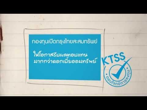 กองทุนเปิดกรุงไทยสะสมทรัพย์ : KTSS