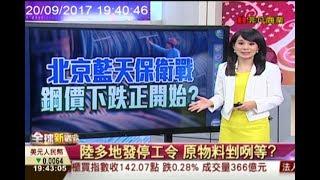 【全球新觀點-非凡商業台 19:00】 9/20 北京藍天保衛戰 鋼價下跌正開始?