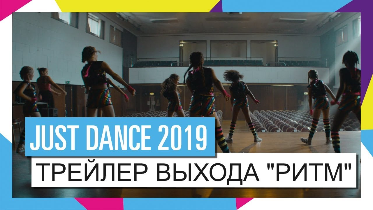 Состоялся выход Just Dance 2019, в которой вы научитесь круто танцевать (трейлер)
