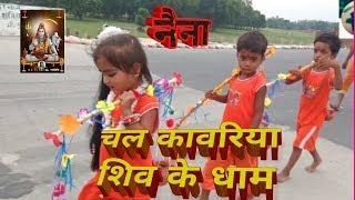 Chal Re Kanwariya Shiv Ke Dham   kids version   Naina   (rv track)