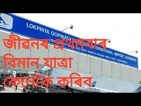 How To Travel First Time On Flight - Guwahati Airport, Assamese Tips For First Flight