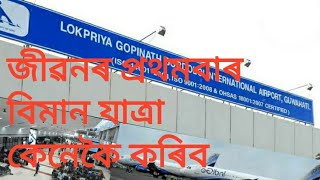 How to travel first time on Flight - Guwahati Airport, Assamese tips for first flight,