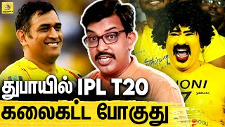Dubai எந்த அணிக்கு Advantage..? CSK Vs MI Rivalry – Journalist Bharath on IPL 2020 UAE