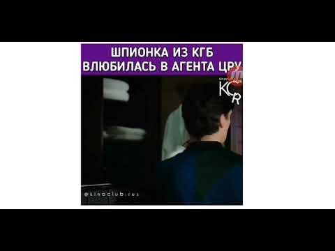 Шпионка из КГБ влюбилась в агента ЦРУ фильм 💎