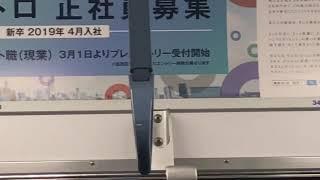 はるひ野駅の放送が酷い!