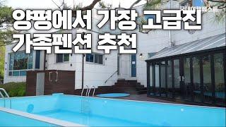 양평 가족펜션 추천, 온수풀 수영장과 정원 품은 빌라엘…