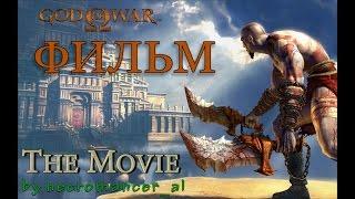 God of War / Бог Войны (ФИЛЬМ / The Movie) [RUS] 1080/60