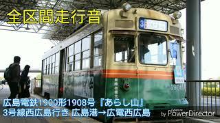 【全区間走行音】広島電鉄1900形1908号『あらし山』3号線西広島行き 広島港→広電西広島