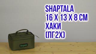 Розпакування Shaptala 16 х 13 х 8 см Хакі ПГ2Х
