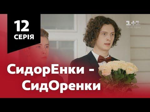 СидОренки - СидорЕнки. 12 серія